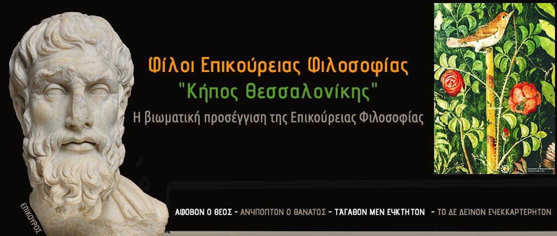 Φίλοι επικούρειας φιλοσοφίας κήπος θεσσαλονίκης