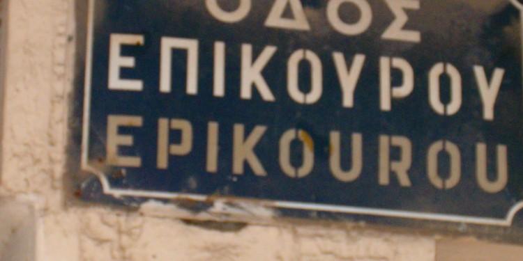 Οδός Επίκουρου στη Θεσσαλονίκη